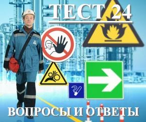 Тест по курсу общие требования промышленной безопасности