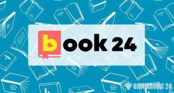 Скидки на книги в Book24