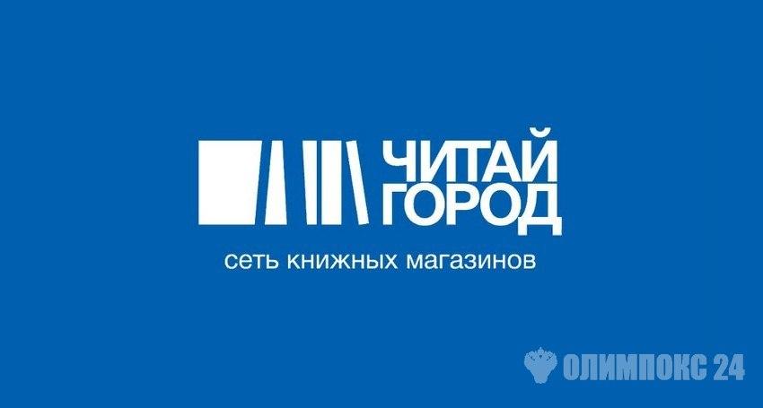Скидки на книги в Читай-город
