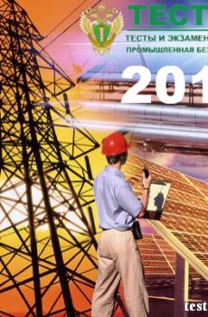 Ответы по Энергобезопасности 2017