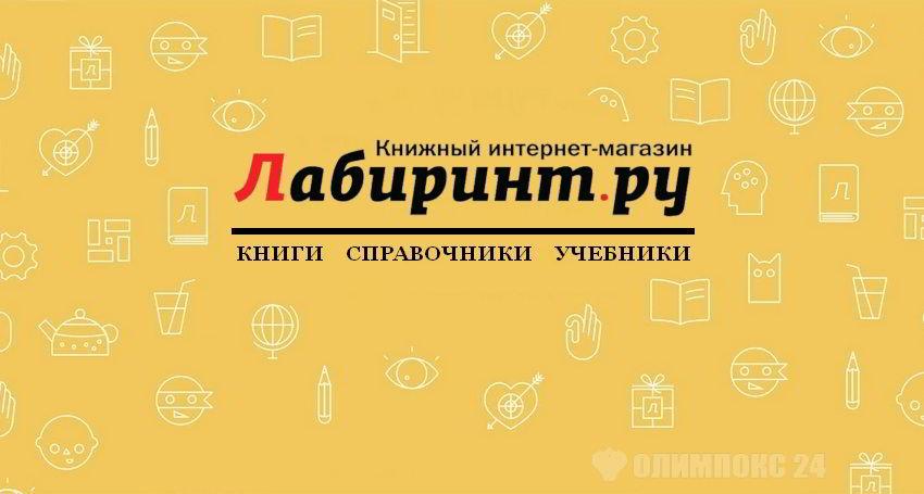 Интернет магазин Лабиринт