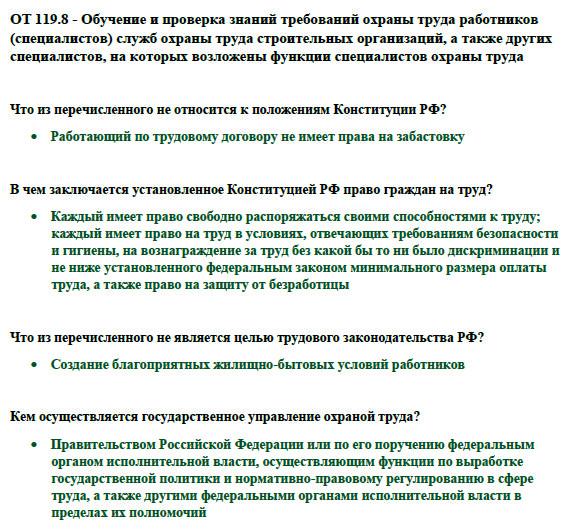 ОТ 119.8 ответы на вопросы