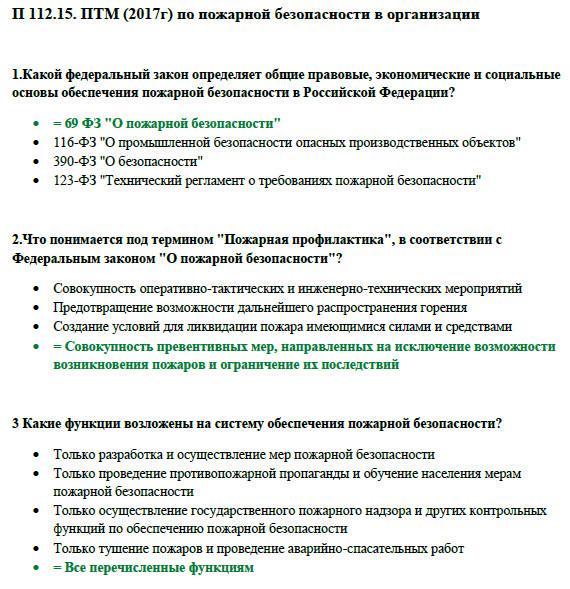 П 112.15 ответы на вопросы